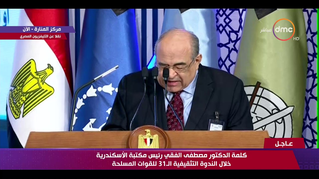كلمة الدكتور مصطفى الفقي رئيس مكتبة الإسكندرية خلال الندوة التثقيفية الـ 31 للقوات المسلحة