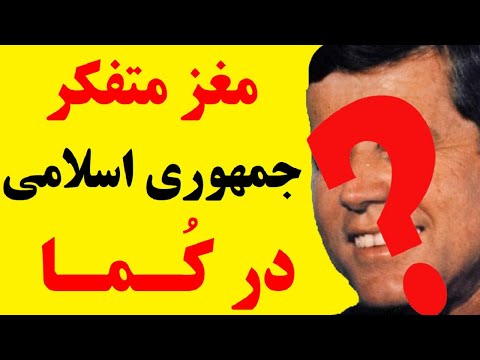 یار خمینی و طراح اصلی رژیم جمهوری اسلامی در بیمارستان بستری شد