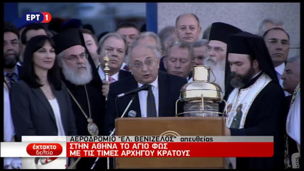 Δήλωση του Γ. Αμανατίδη στην τελετή υποδοχής του Αγίου Φωτός