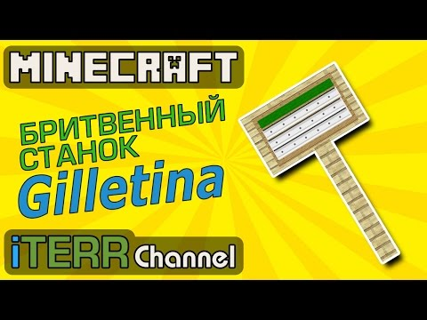 Minecraft. Новый Item Gilletina Бритвенный Станок.