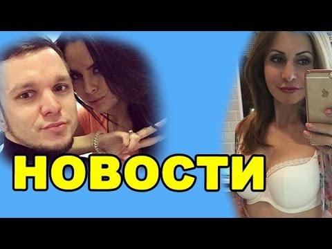 Гусев и Романец женятся, компромат на Агибалову! Новости дома 2 (эфир от 17 января, день 4635) (видео)