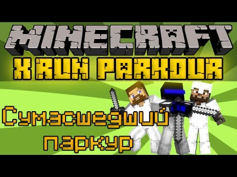 Сумасшедший паркур - Minecraft X-Run Parkour Mini-Game