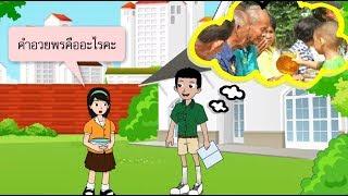 สื่อการเรียนการสอน คำอวยพร ป.5 ภาษาไทย