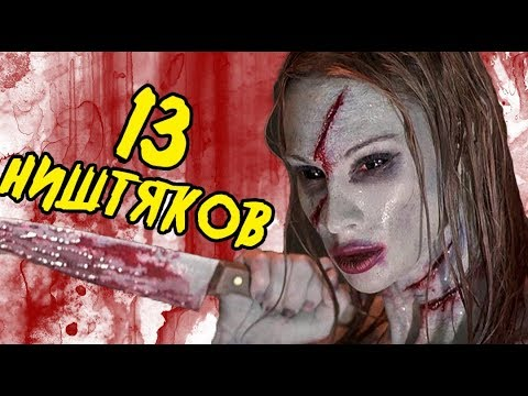 Треш обзор фильма 13 ПРИВИДЕНИЙ (жуткое кино детства) - DomaVideo.Ru
