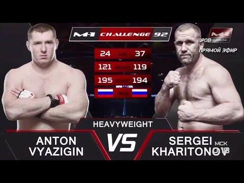Антон Вязигин vs Сергей Харитонов, M-1 Challenge 92 (видео)
