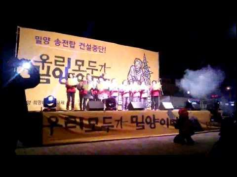 밀양 송전탑 반대 희망버스 촛불문화제
