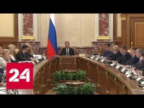 Новое правительство России провело первое заседание - Россия 24 (видео)