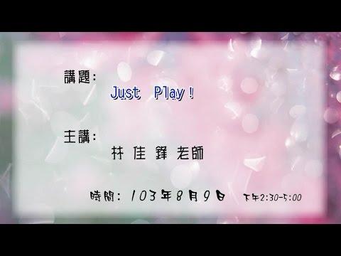 20140809高雄市立圖書館大東講堂—林佳鋒:Just Play!