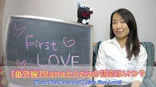 【番外編】Mana と Aziz の初恋はいつ?