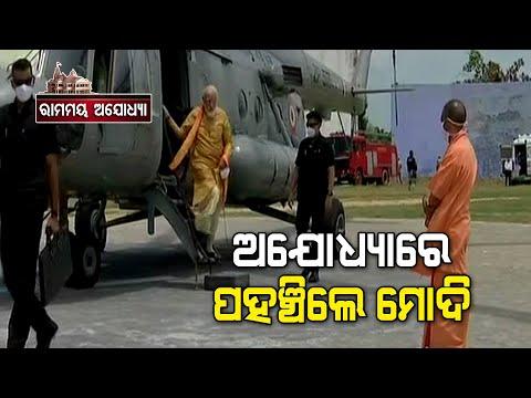 PM Modi Arrives In Ayodhya, Received By CM Yogi Adityanath