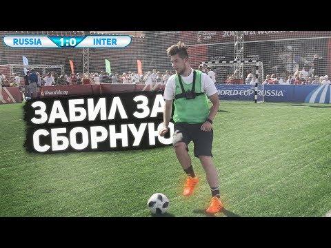ГЕРМАН забил ГОЛ МЕЖДУ НОГ за СБОРНУЮ РОССИИ - DomaVideo.Ru