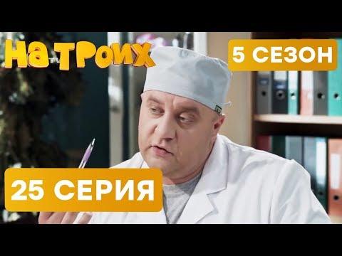 На троих - 5 СЕЗОН - 25 серия - НОВИНКА   ЮМОР ICTV