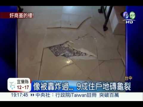 9成地磚爆裂 過保固期建商拒賠