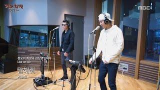 JINUSEAN - TELL ME, 지누션 - 말해줘 [정오의 희망곡 김신영입니다] 20151126, clip giai tri, giai tri tong hop