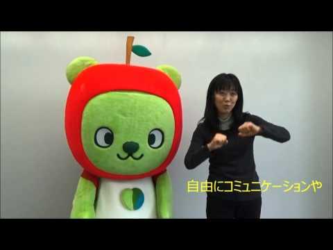 長野県手話動画28年度4月