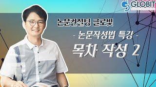 [논문컨설팅글로빛] 논문작성법 특강 기획 - 논문의 목차작성2