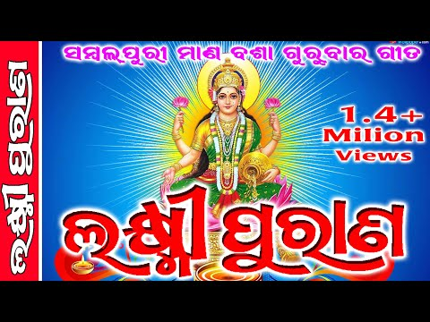 Video Sambalpuri Laxmi Purana (  Sambalpuri Manabasa Gurubara ) Sambalpuri Media download in MP3, 3GP, MP4, WEBM, AVI, FLV January 2017