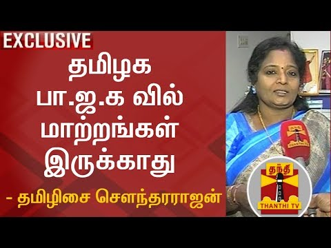 EXCLUSIVE   There wont be any changes in Tamil Nadu BJP – Tamilisai Soundararajan   Thanthi Tv