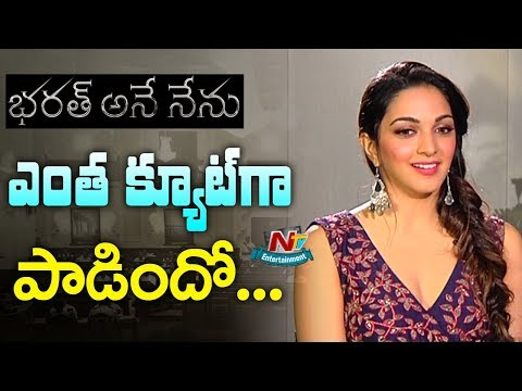 Kiara Advani Singing Bharat Ane Nenu Songs | Mahesh Babu | Koratala Siva | NTV Entertainment