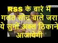Atal speech about  RSS waptubes