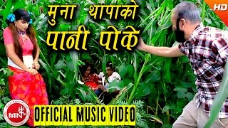 PANI POKE - Muna Thapa & Purushottam Satyal