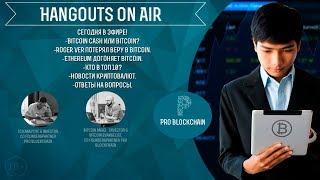 Bitcoin Cash или Bitcoin? Roger Ver потерял веру в Bitcoin. Ethereum догоняет Bitcoin. Кто в топ 10?