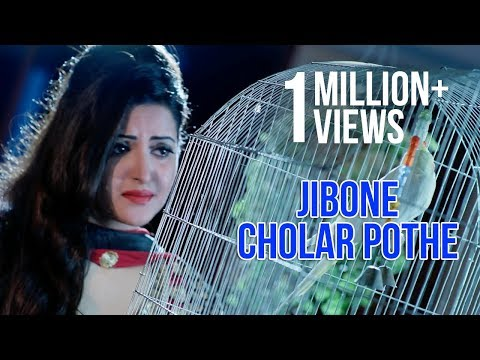 Jibone Cholar Pothe (Full Video) | Shakib Khan | Pori Moni | Dhoomketu Bengali Movie 2016