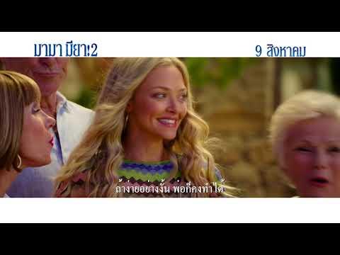 Mamma Mia! Here We Go Again | Mother | TV Spot | UIP Thailand