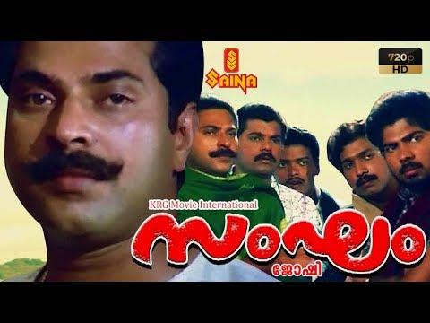 Sangham Malayalam Full Movie HD | Action Thriller | Mammootty | Seema | Thilakan - Joshiy