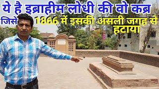 Video Ibrahim Lodhi's Tomb Panipat | राजा विक्रमादित्य की समाधि तोड़ने का पाप किसने किया?? MP3, 3GP, MP4, WEBM, AVI, FLV Desember 2018