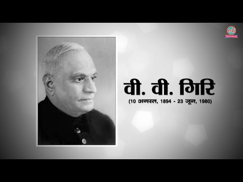 Political journey of India's fourth President VV Giri  | Political Kisse