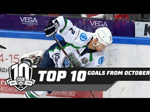 KHL Top 10 Goals for October'17 (видео)