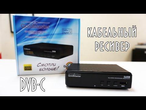 Кабельный DVB-C ресивер GoldMaster C-505 HDI