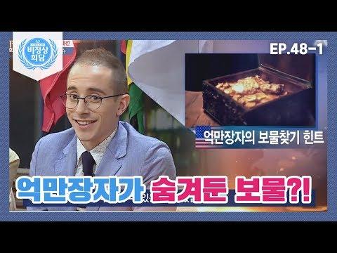 [ENG][비정상회담][48-1] 억만장자가 숨겨둔 보물의 장소는?! 9가지 힌트를 담은 시 (Abnormal Summit)