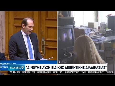 ΥΠΟΙΚ: Νομοθετική ρύθμιση για τον φόρο στα αναδρομικά ποσά συντάξεων | 21/02/2020 | ΕΡΤ