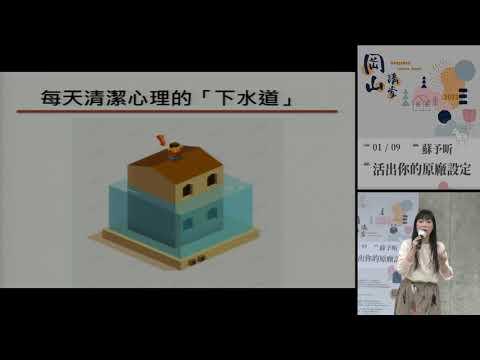 20210109高雄市立圖書館岡山講堂—蘇予昕「活出你的原廠設定法」—影音紀錄