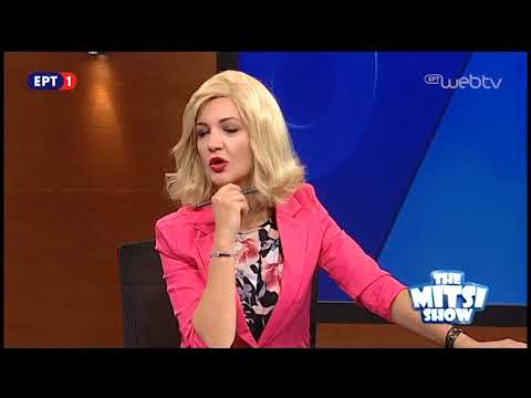 The Mitsi Show – 05 Ιουνίου  2018 | ΕΡΤ