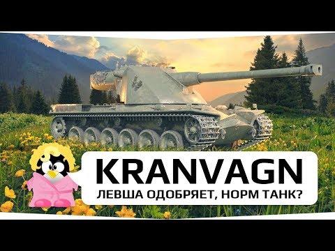 Kranvagn. Левша одобряет, НОРМ ТАНК?