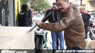 6. 2013 MV Agusta F4RR 開箱喜悅