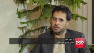 TOLOnews 14 January 2017 FARAKHABAR
