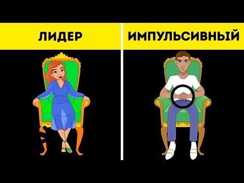 Что Говорят о Вас 10 поз в Которых вы Любите Сидеть - DomaVideo.Ru