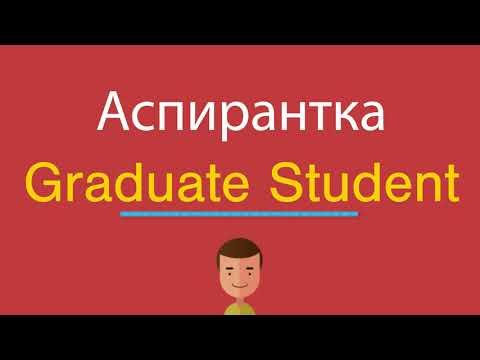Аспирантка по-английски