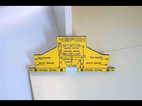 Мебельный шаблон для разметки фасадных петель без рулетки ршп-35б