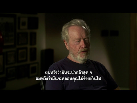 Alien: Covenant - Ridley Scott Interview (ซับไทย)