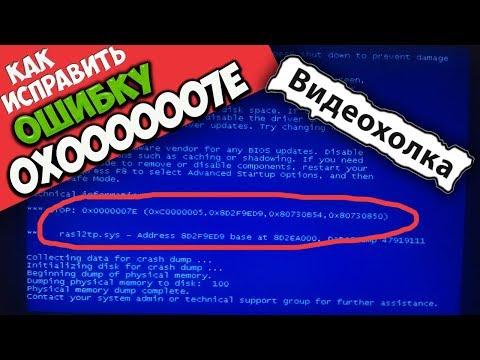 Как исправить ошибку 0х0000007Е - DomaVideo.Ru