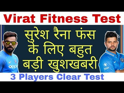 Virat Kohli Fitness Test / Suresh Raina Fan's के लिए खुशखबरी / England Series 2018 kohli /