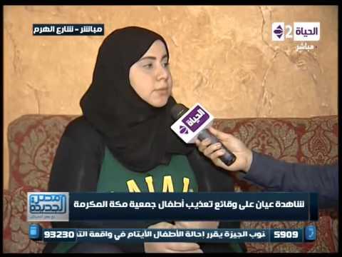 مصر الجديدة - شاهدة عيان على حادث تعذيب الأطفال تفجر مفاجأة