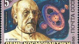 Рождение Идеи. Циолковский — Циолковский К.Э. — видео
