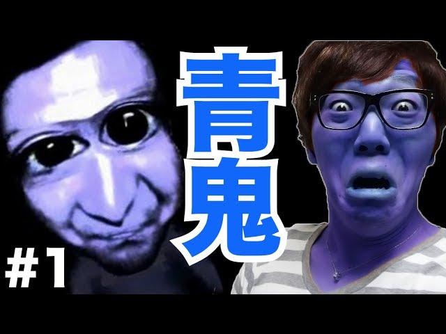 【ホラーゲーム】青鬼を実況プレイ!Part1 - ヒカキンゲームズ(HikakinGames)