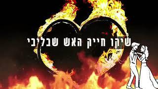 הזמר שיקו חייק - סינגל חדש - האש שבליבי